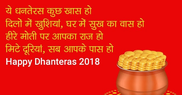 dhanteras 2018,धनतेरस 2018,diwali 2018,dhanteras 2018 in usa,dhanteras 2018 muhurat,धनतेरस,dhanteras 2018 offers,dhanteras muhurat 2018,dhanteras and diwali 2018,dhanteras 2018 date in india,धनतेरस के टोटके,dhanteras 2018 date in india calendar,धनतेरस पूजा 2018,धनतेरस पूजा,धनतेरस मुहूर्त 2018