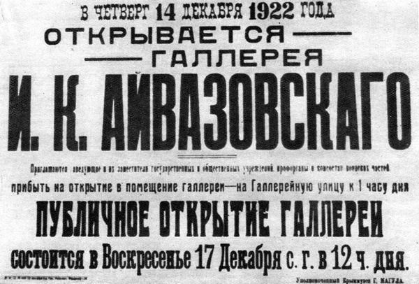 Объявление об открытии национализированной галереи Айвазовского. 1922 г.
