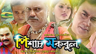 Pichas Maqbul (2016) Bangla Natok Ft. Zahid Hassan and Chaity