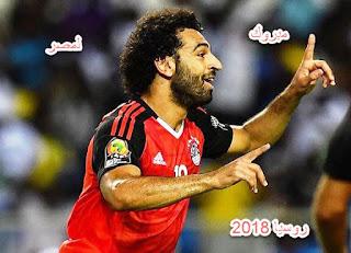 مصر تفوز على الكونغو 2-1 وتصعد رسميا الى كأس العالم روسيا 2018