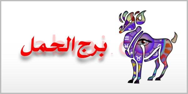 توقعات برج الحمل اليوم الخميس 9 شباط/فبراير 2017 - ابراج اليوم 9-2-2017 Abraj