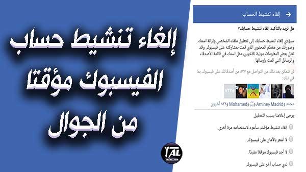 إلغاء تنشيط حساب الفيسبوك مؤقتا من الجوال