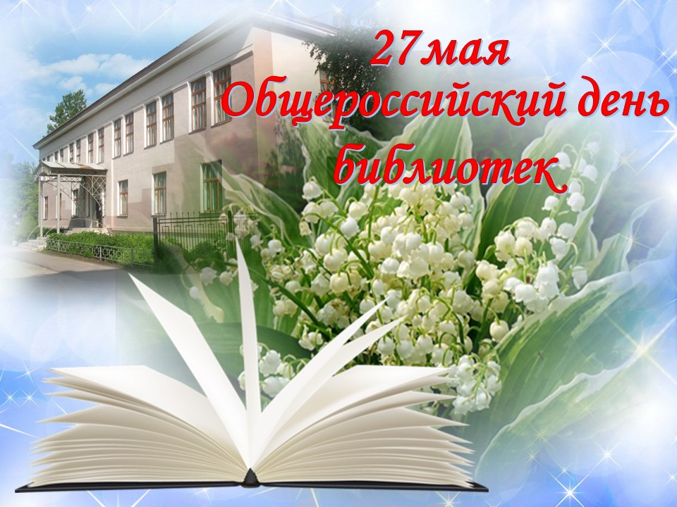Дню, открытка с всероссийским днем библиотек
