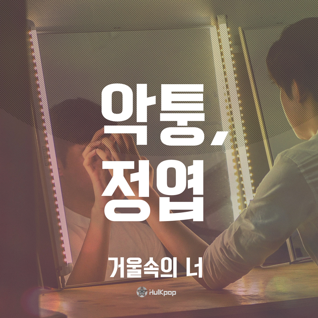 [Single] Achtung, Jung Yup – You're In The Mirror