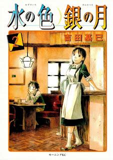 水の色銀の月 第01-02巻