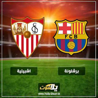 بث مباشر مباراة برشلونة واشبيلية اليوم 23-1-2019 كورة لايف في في كاس ملك اسبانيا