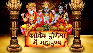 Know-when-is-Kartik-Purnima-2019-Importance-of-karthik-month-जानिए कार्तिक पूर्णिमा 2019 कब है? कार्तिक महीने का महत्व