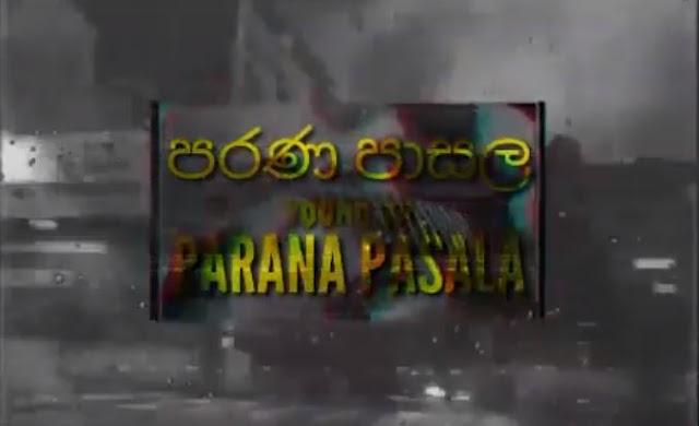 පරණ පාසල(PARANA PASALA)Official Audio-New Sinhala Rap