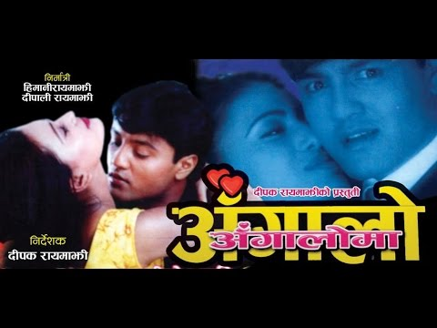 Nepali Movie – Angalo Angaloma