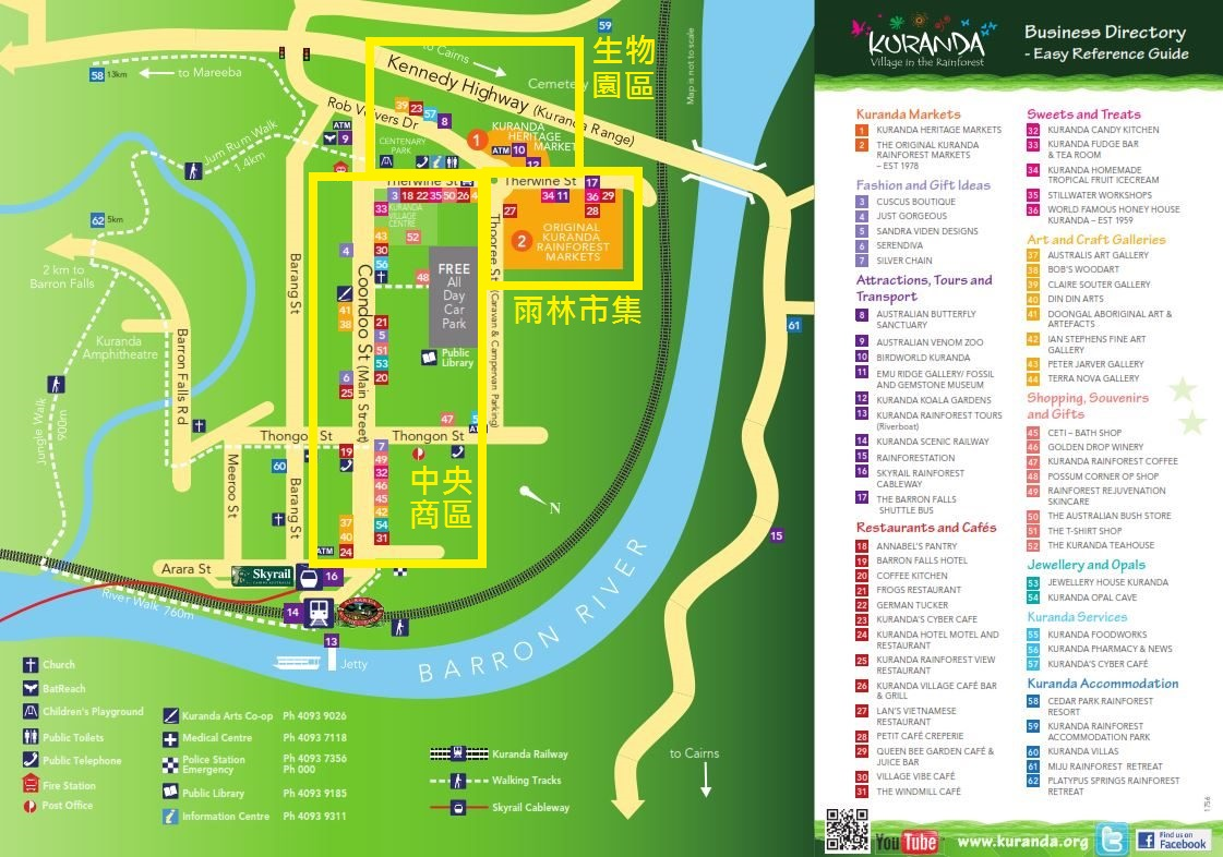 凱恩斯-庫蘭達-地圖-景點-市集-自由行-旅遊-澳洲-Cairns-Kuranda-Map-Market-Travel-Tourist-Attraction-Australia