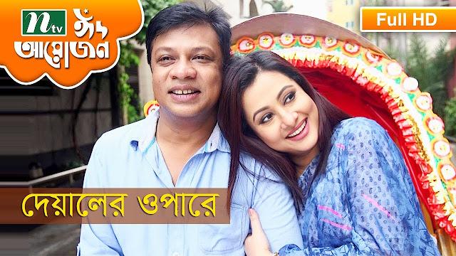 Deyaler Opare (2017) Bangla Eid Natok Ft. Dinar & Purnima HD