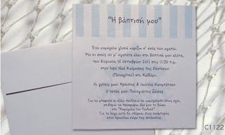 GreeK Baptism invitations carousel themed for boys and girls C1122