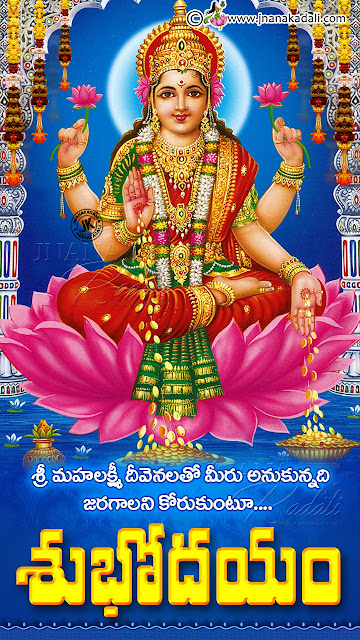 famous telugu good morning messages, best good morning quotes hd wallpapers, telugu online good morning quotes hd wallpapers