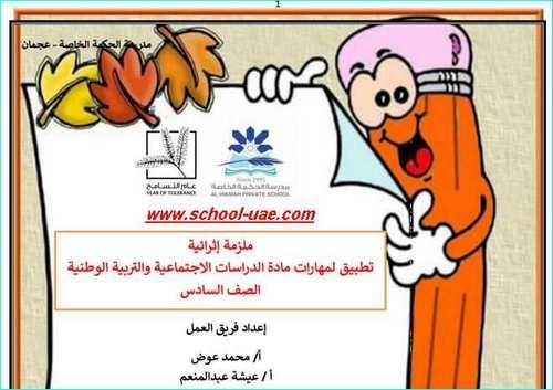 مراجعة اجتماعيات الصف السادس فصل اول - مدرسة الامارات