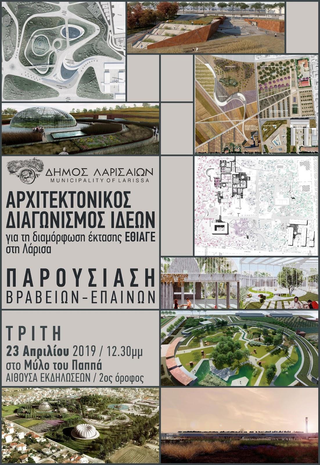 Έκθεση - εκδήλωση παρουσίασης βραβείων αρχιτεκτονικού διαγωνισμού ΕΘΙΑΓΕ