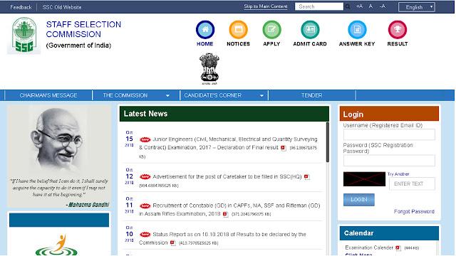 SSC JE Exam 2017 का रिजल्ट जारी, आयोग की वेबसाइट ssc.nic.in पर देखें परिणाम