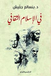 في الإسلام الثقافي.. قراءات في المفاهيم والأصول
