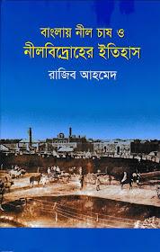 বাংলার নীল চাষ ও নীলবিদ্রোহের ইতিহাস