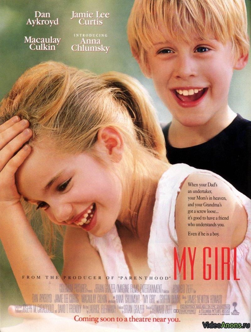 My Girl 1991 - IMDb