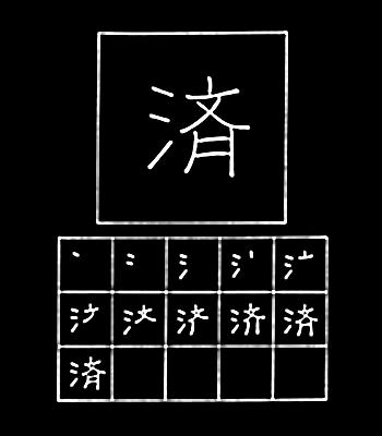 kanji finish, end