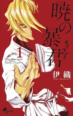 [Manga] 暁の暴君 第01巻 [Akatsuki no Tairanto Vol 01] Raw Download