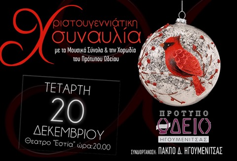 Στις 20 Δεκεμβρίου η Χριστουγεννιάτικη συναυλία του Πρότυπου Ωδείου Ηγουμενίτσας