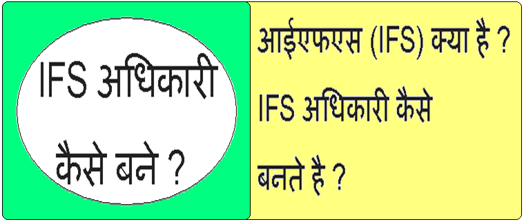 How to become an IFS officer