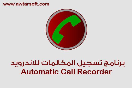 برنامج تسجيل المكالمات للاندرويد Automatic Call Recorder