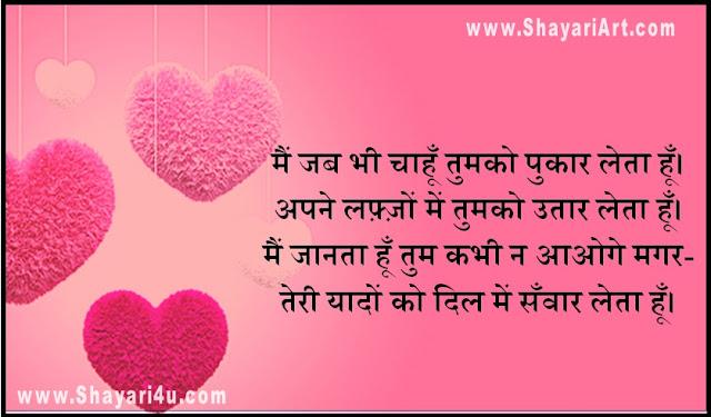 Pukarna Shayari, Lafz Shayari, Love Yaad Shayari
