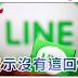 【假LINE】最近LINE更新個資?改隱私設定一律拒絕?被曲解了