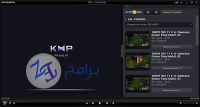 تحميل كي ام بلاير KMPlayer 2017