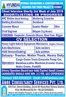 hyundai e&c walk in interview