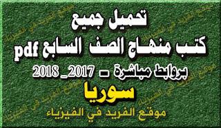 تحميل كتب منهاج الصف السابع في سوريا 217 - 2018 pdf الجديد