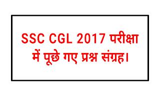43 | SSC CGL 2017 परीक्षा में पूछे गए सामान्य ज्ञान के प्रश्न | Questions Asked in SSC CGL 2017 Examination