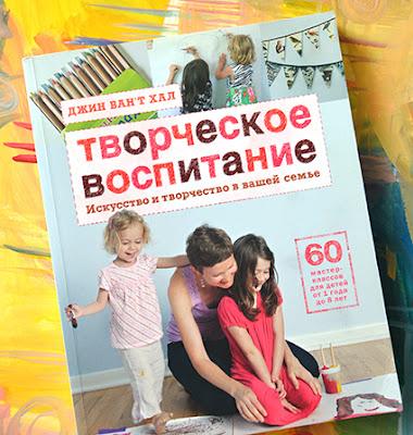 творческое воспитание, творческое воспитание детей,