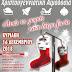 ΣΕΑ Άρτας:Χριστουγεννιάτικη Εθελοντική Αιμοδοσία
