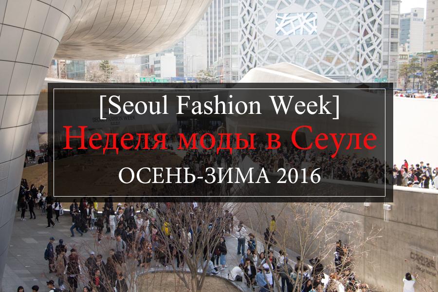 Неделя моды в Сеуле, мода в Сеуле, k-pop, модель в корее, блогер в корее, знаменитости Кореи, fashion blogger in Korea, Seoul, seoul fashion week, мода в корее