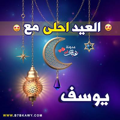 العيد احلى مع يوسف