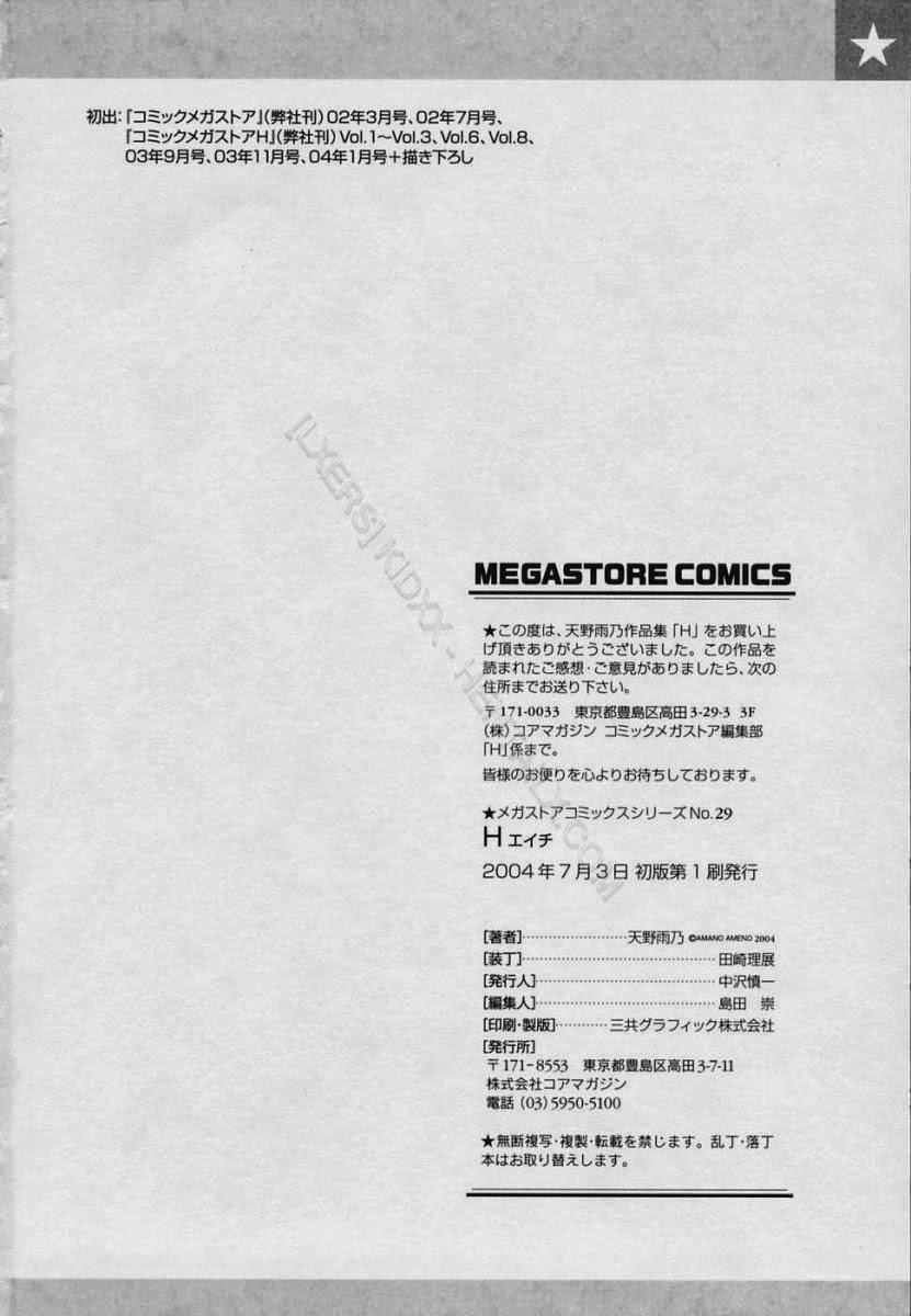 Hình ảnh Hinh_021 in Em Thèm Tinh Dịch - H Manga