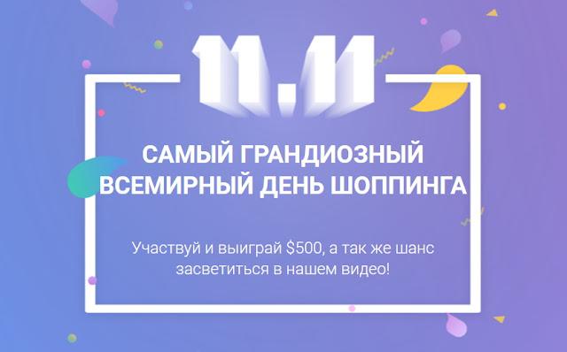 Аліекспрес Україна ціни в гривнях  Великий розпродаж! Аліекспрес 11 ... b45ca1bdabd7e