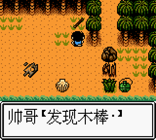 【GBC】荒島求生記:孤島冒險者中文版+金手指+文字攻略,發生船難一個人也要活下去!