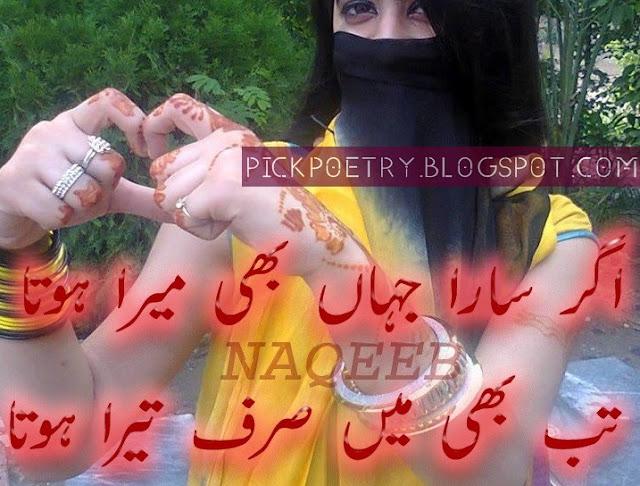 romantic poetry in urdu images