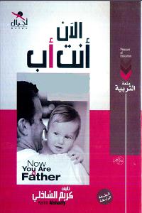 كتاب الآن أنت أب pdf - كريم الشاذلي