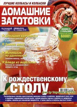 Читать онлайн журнал Домашние заготовки (№1 2018) или скачать журнал бесплатно