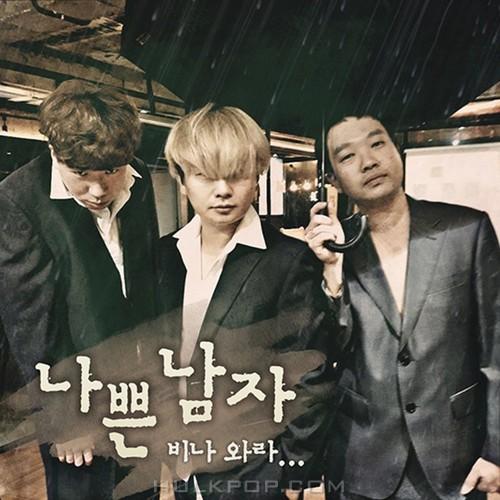 Konchi & Konchi – 나쁜남자 – Single
