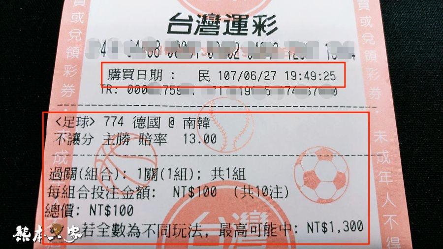 第一次買世足賽台灣運彩就中13倍彩金|怎麼買、疑似BUG不專業公開