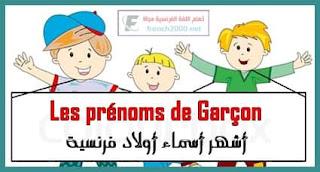 Les prénoms de Garçon   أشهر أسماء أولاد فرنسية