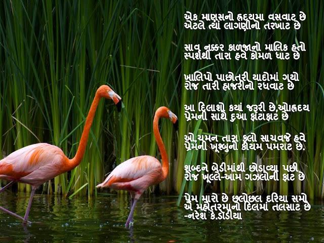 एक माणसनो ह्रदयमा वसवाट छे Gujarati Gazal By Naresh K. Dodia