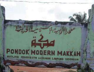 Jobs Lampung di Pondok Pesantren Modern Makkah Waykanan Terbaru Juli 2016
