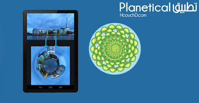 تطبيق Planetical